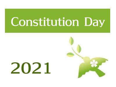 2021憲法記念日メッセージ
