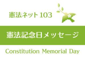 憲法記念日メッセージ